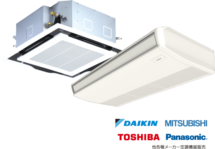 エアコン(業務用・家庭用) DAIKIN MITSUBISHI TOSHIBA Panasonic 他各種メーカー空調機器販売