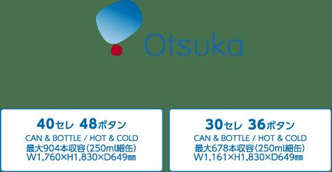 Otsuka 40セレ 48ボタン / 30セレ 36ボタン