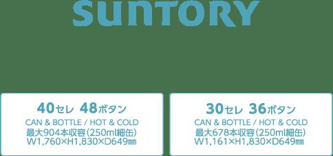 SANTORY 40セレ 48ボタン / 30セレ 36ボタン